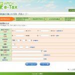 e-Taxで確定申告を行うための準備