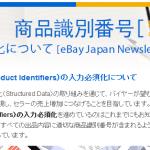 eBayで商品識別番号(Product Identifiers)の入力必須化について