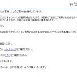 Amazonビデオで使える200円クーポンプレゼントがちゃんと反映されていたという話