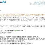 PayPalの資金保留対策→速い輸送方法を選択する→そのために利幅を取る