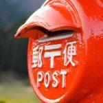 郵便番号がない地域