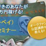 鈴木絢市郎さんの音楽の話をガッツリと聞くことができるセミナーです