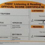 5月21日TOEICの認定証が届いたので改めて結果確認