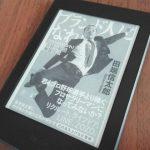 田端信太郎さんの「ブランド人になれ!」を読んだので感想など
